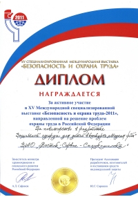 "DIPLOMA FOR PARTICIPATION IN ""FASHIONABLE WORKWEAR"" COMPETITION AS PART OF BIOT-2011, THE 15TH INTERNATIONAL SPECIALIZED EXHIBITION"