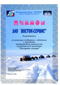 Diploma of the expeditionary centre «Arctic» by Russian geographical society