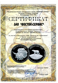 Certificate of «Polar ring» from Association of Russian polar explorers