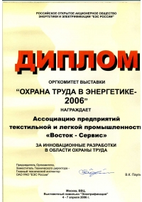 Diploma of the exhibition «Labor Protection in energy sector-2006»