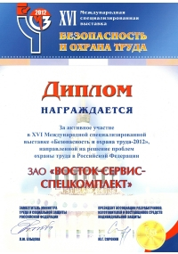 DIPLOMA FOR PARTICIPATION IN BIOT-2012, THE 16TH INTERNATIONAL SPECIALIZED EXHIBITION