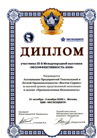 Diploma of participant III international exhibition «Eco efficiency-2006»