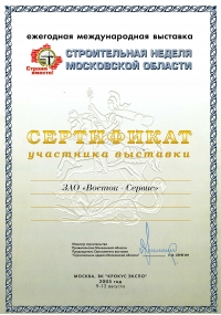 Certificate of participant in international exhibition «Moscow construction week-2005»