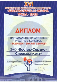 "DIPLOMA FOR PARTICIPATION IN ""PROTECTED MEANS HEALTHY"" COMPETITION AS PART OF BIOT-2012 EXHIBITION"